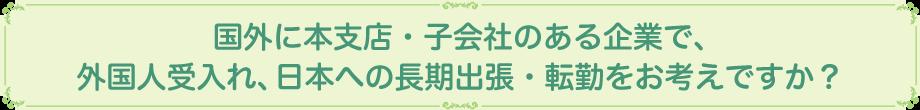 外国人受け入れ、日本への長期出張・転勤