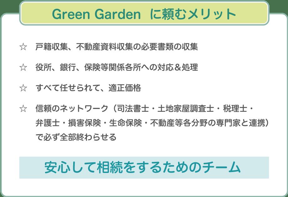 Green Garden に頼むメリット